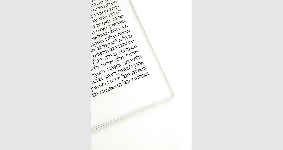 judaica artist - David Moss